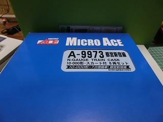 マイクロエースA-9973「都営新宿線10-000形・スカート付 8両セット」