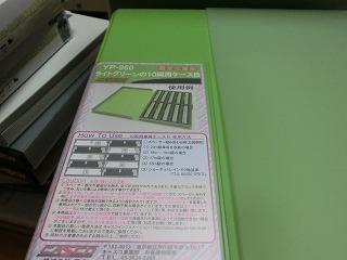 10-300用に購入済みだったCASCO10両用ケース黄緑②