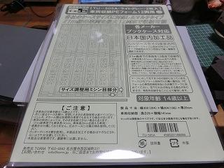TORM.の12両用ウレタン
