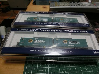 TOMIX コキ106形(後期型・ヤマト運輸コンテナ付)