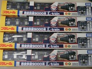 プラレール「西武鉄道 9000系 L-train」