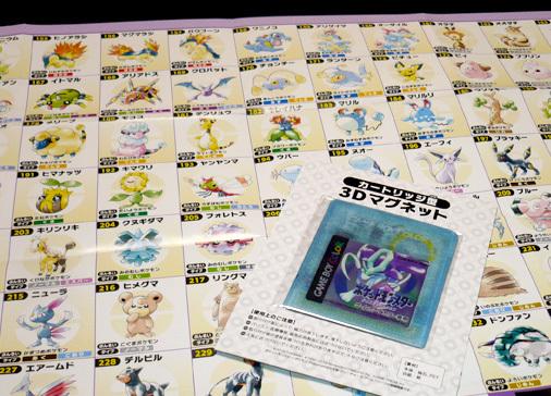 VCポケットモンスター クリスタル 専用ダウンロードカード 特別版