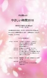 やさしい時間2018作家様1print_edited-1