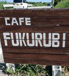 fukurubi-1-14.jpg