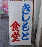 kishimotoshokudou-1-10.jpg