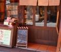 門司港の海産物屋