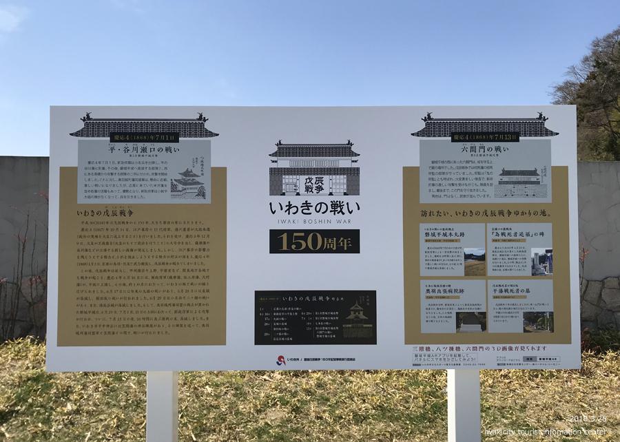 「戊辰戦争 いわきの戦い 150周年記念パネル」お披露目式が行われました! [平成30年3月26日(月)更新]11
