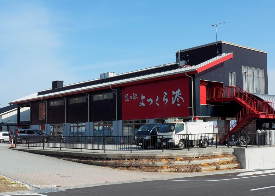地域学講座「四倉学 四倉まち歩き」レポート! [平成30年3月21日(水・祝)更新]13