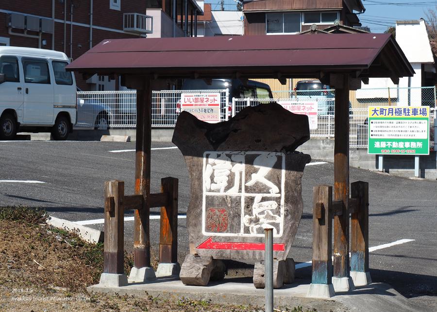 ミニミニツアー 第8回高坂町「高坂の酒蔵訪問」イベントリポート! [平成30年3月7日(水)更新]15