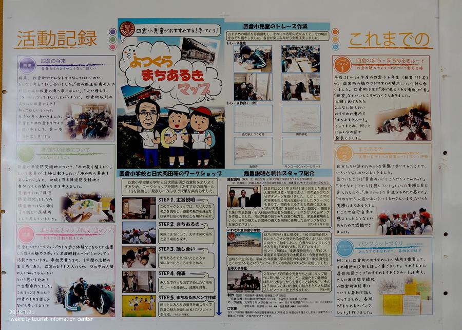 地域学講座「四倉学 四倉まち歩き」レポート! [平成30年3月21日(水・祝)更新]15