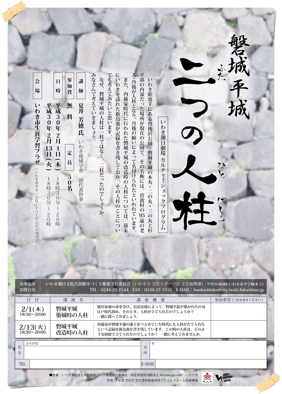 《事前申込制》朗読劇『この土手、ゆるがじ」3月11日(日)再演! [平成30年1月15日(月)更新]2