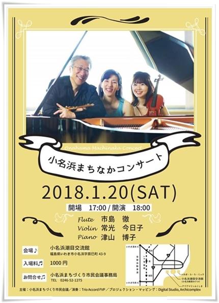 小名浜まちなかコンサート今週20日(土)開催! [平成30年1月17日(水)更新]