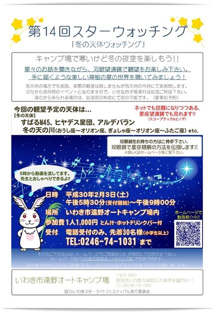 《事前申込制》第14回スターウォッチング「冬の天体ウォッチング」2月3日開催! [平成30年1月20日(土)更新]