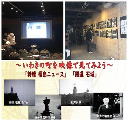 たいら学講座「16mmフィルムが映す昭和11年のいわき」特別上映会 [平成30年1月23日(火)更新]