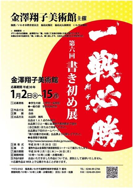金澤翔子美術館 [平成30年1月28日(日)更新]