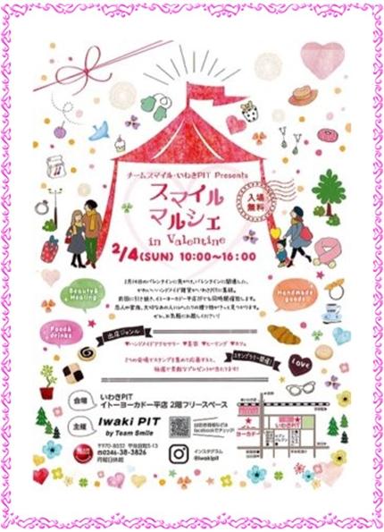 「スマイルマルシェ in Valentine 」2月4日開催!