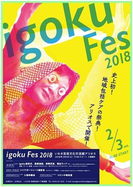 《一部事前申込制》「igoku Fes2018」今週末2月3日開催! [平成30年2月1日(木)更新]