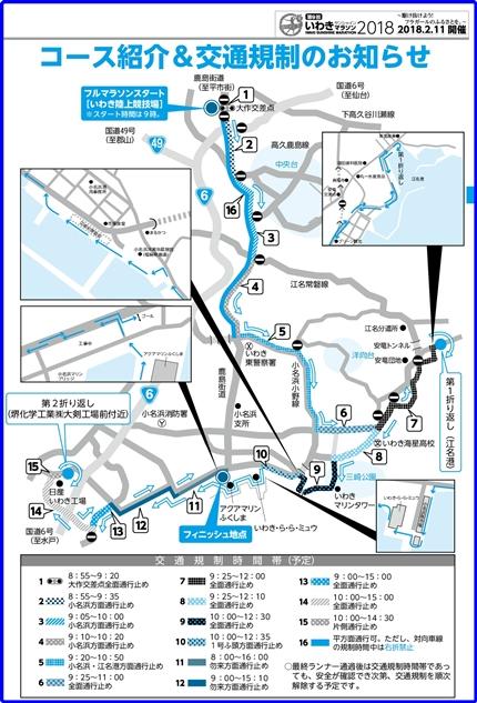 交通規制 [平成30年2月6日(火)更新]