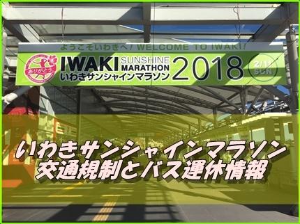 「いわきサンシャインマラソン2018」当日の交通規制とバスの運休情報 [平成30年2月6日(火)更新]