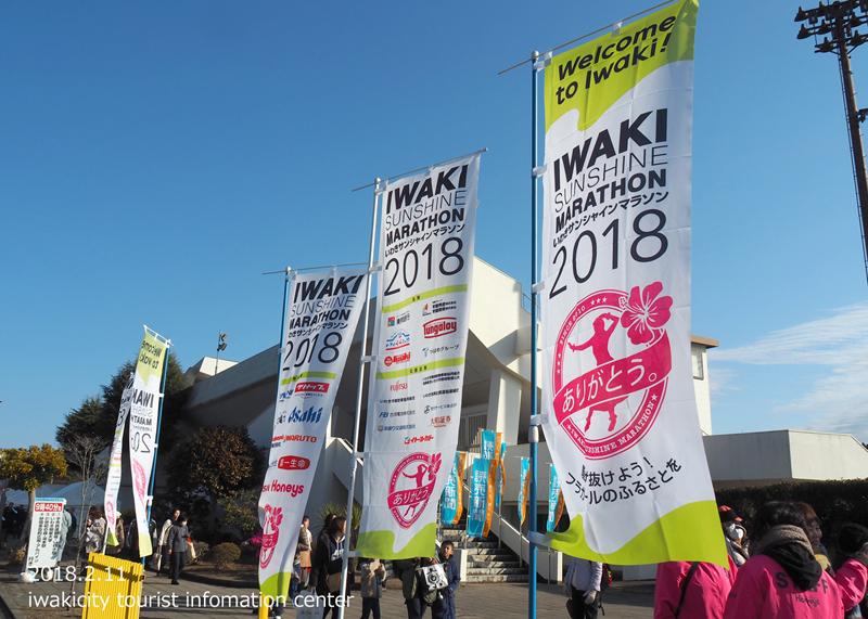 「第9回いわきサンシャインマラソン」レポート!! [平成30年2月11(日)更新]3
