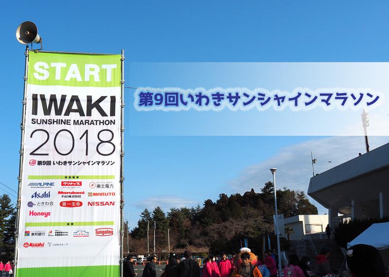 「第9回いわきサンシャインマラソン」レポート!! [平成30年2月11(日)更新]1
