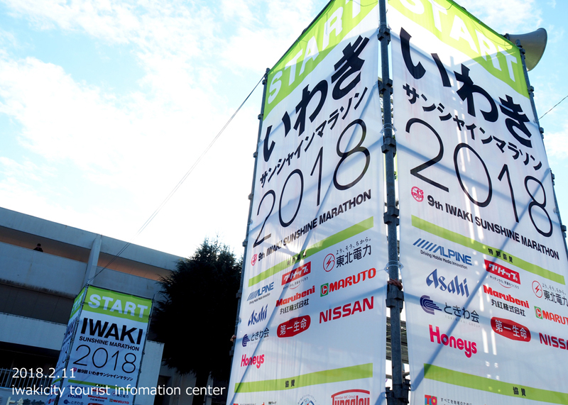 「第9回いわきサンシャインマラソン」レポート!! [平成30年2月11(日)更新]2