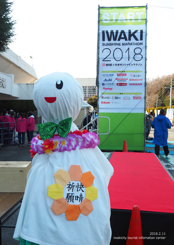 「第9回いわきサンシャインマラソン」レポート!! [平成30年2月11(日)更新]4