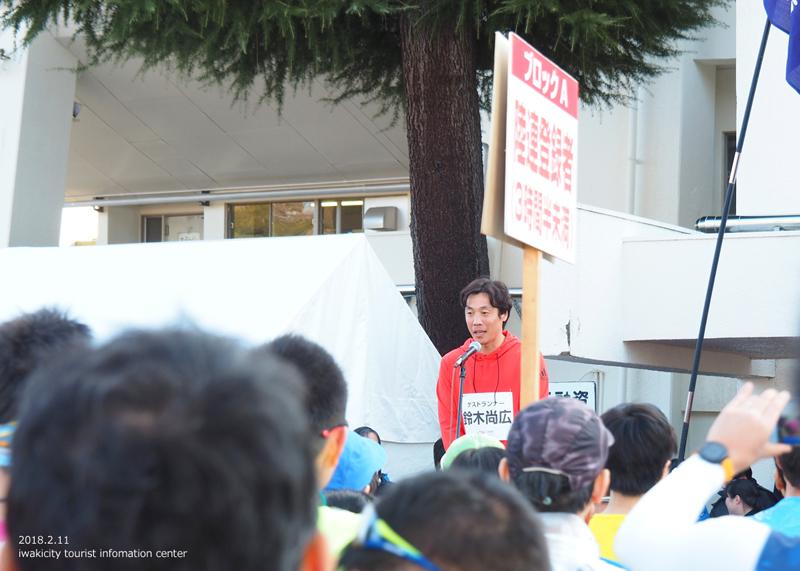 「第9回いわきサンシャインマラソン」レポート!! [平成30年2月11(日)更新]6