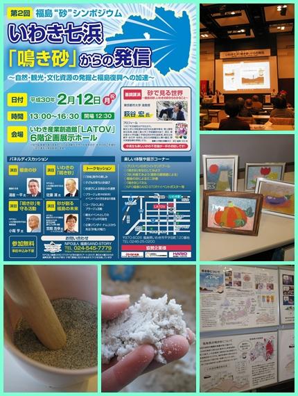 「鳴き砂」のシンポジウムが開催されました! [平成30年2月13日(火)更新]01