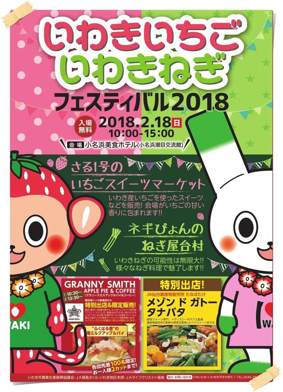 「いわきいちご いわきねぎフェスティバス2018」今週末開催!! [平成30年2月14日(水)更新]2