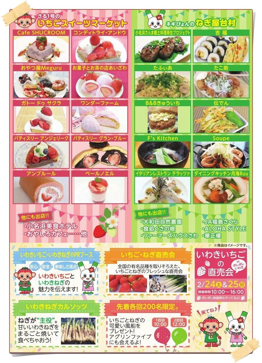 「いわきいちご いわきねぎフェスティバス2018」今週末開催!! [平成30年2月14日(水)更新]3