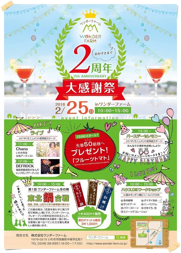 ワンダーファーム「2周年大感謝祭」開催!! [平成30年2月19日(月)更新]2