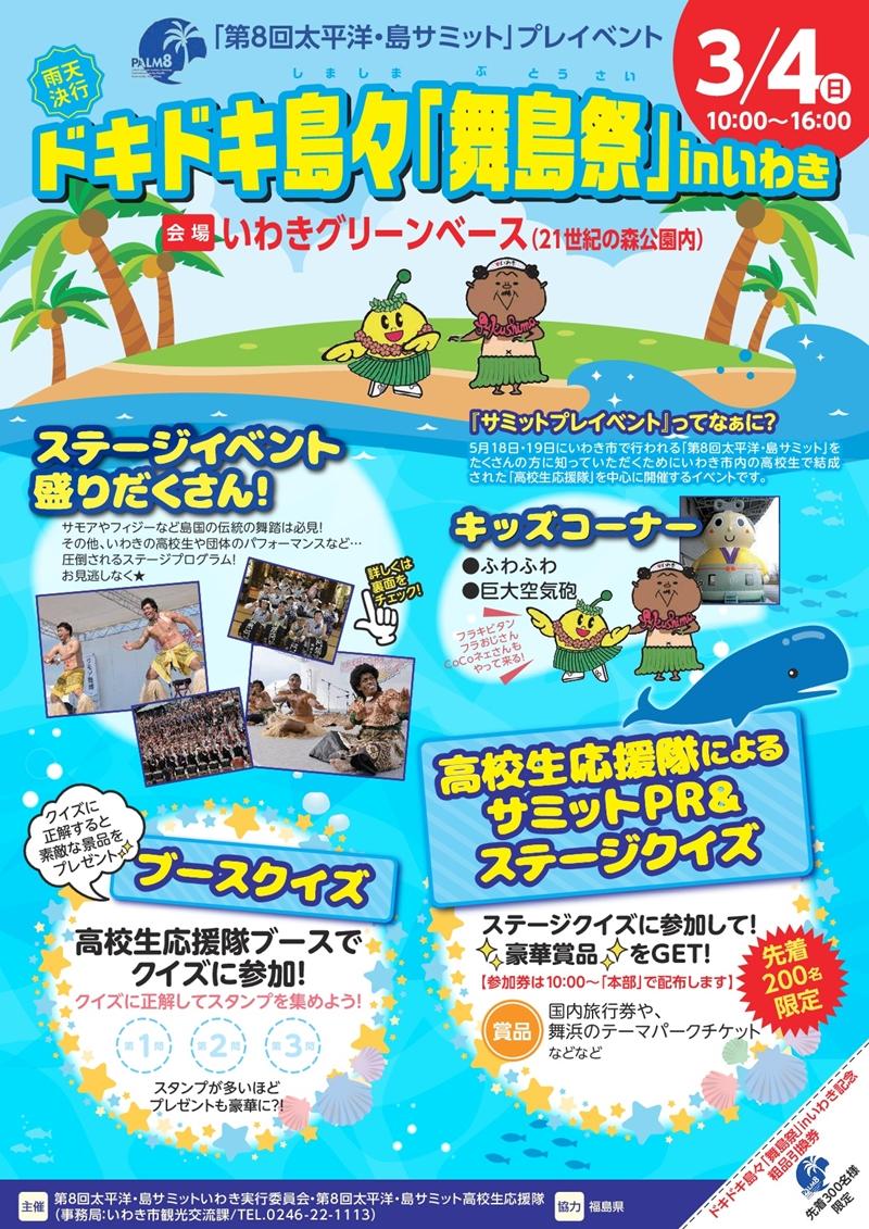 第8回太平洋・島サミット プレイベント「ドキドキ島 舞踏祭inいわき」[平成30年2月22日(木)]
