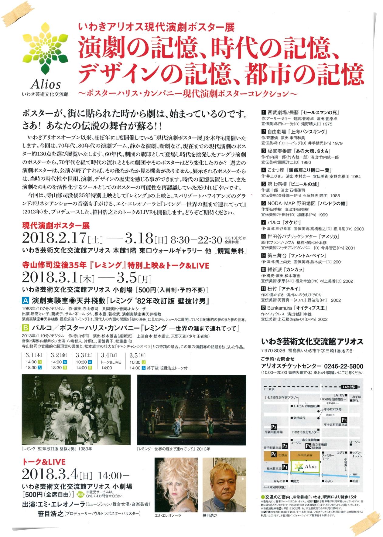 いわきアリオス現代演劇ポスター展「演劇の記憶、時代の記憶、デザインの記憶、都市の記憶」開催中! [平成30年2月26日(月)更新]2