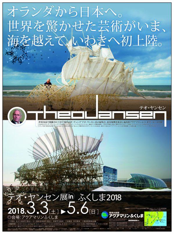「テオ・ヤンセン展inふくしま2018」今週末より開催![平成30年2月27日(火)]