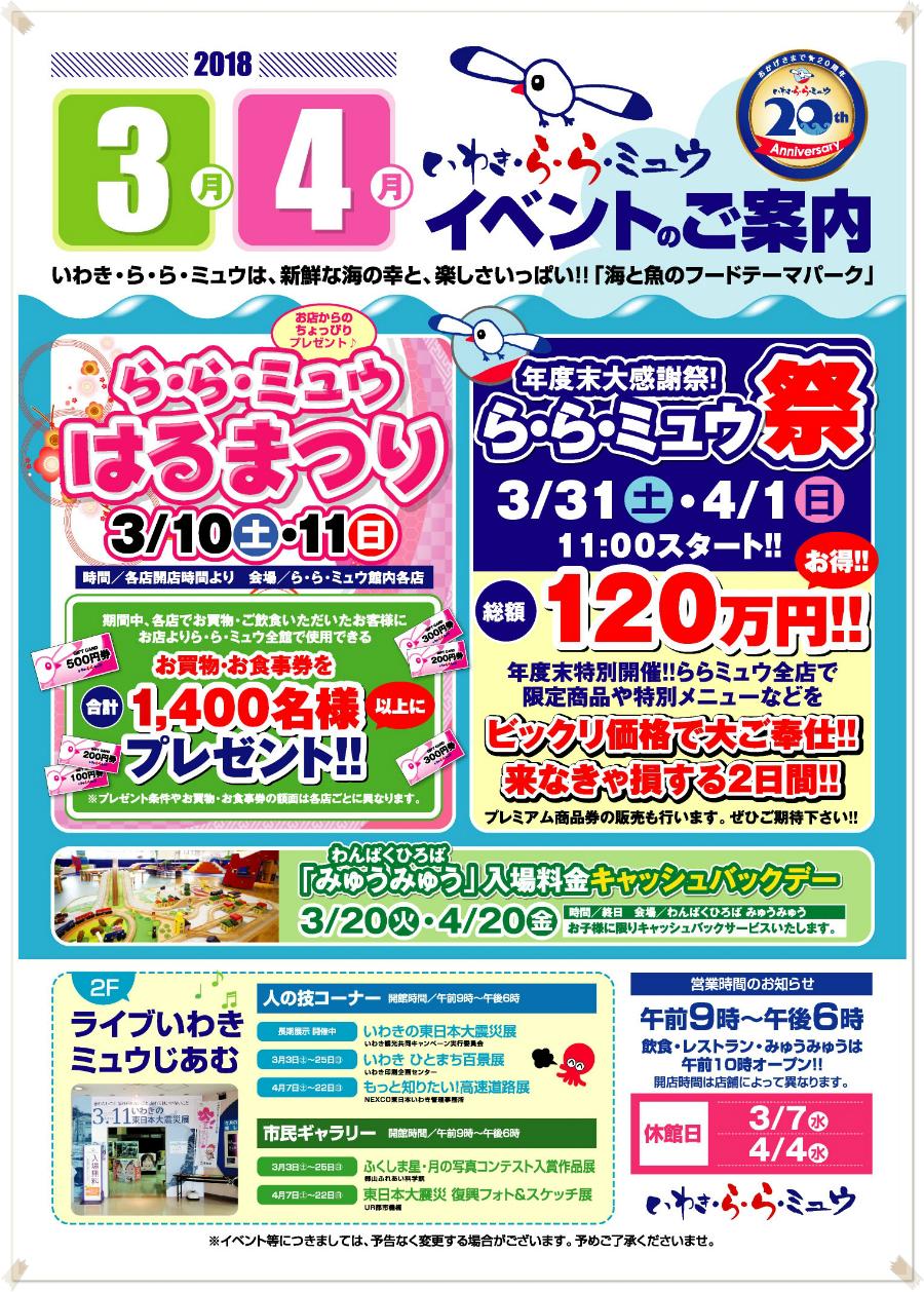 いわき・ら・ら・ミュウ 平成30年3月イベント情報! [平成30年3月5日(月)更新]2