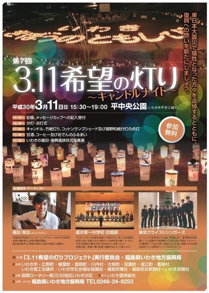 「第7回311希望の灯り」が開催されます [平成30年3月6日(火)更新]