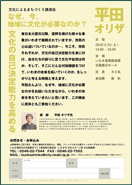 いわき潮目劇場「文化によるまちづくり講演会」02[平成30年3月24日(土)更新】