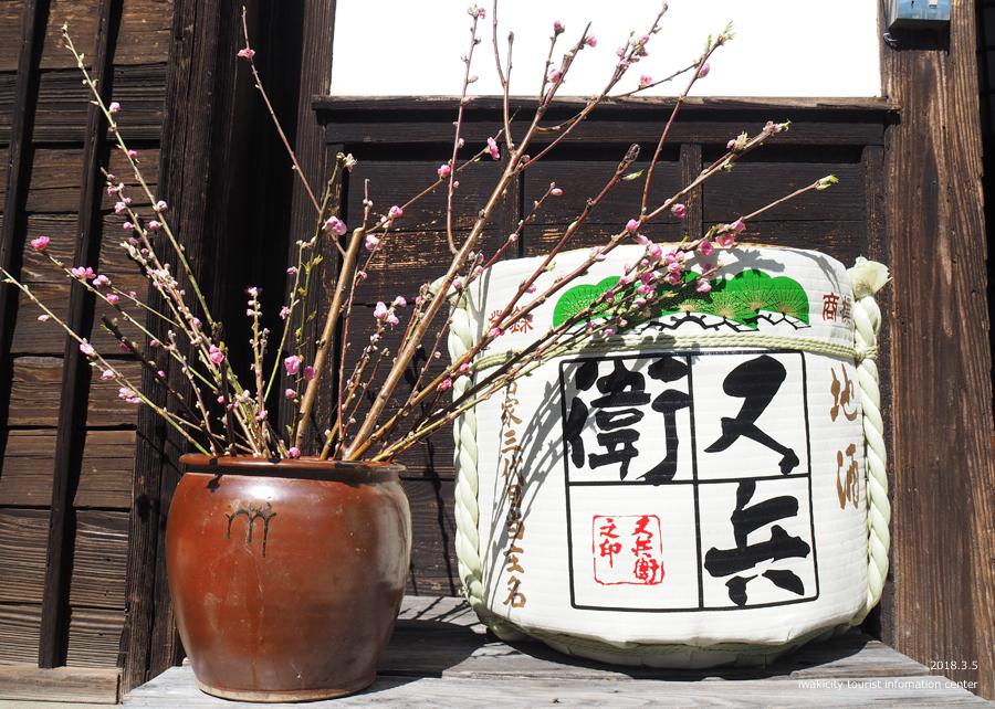 ミニミニツアー 第8回高坂町「高坂の酒蔵訪問」イベントリポート! [平成30年3月7日(水)更新]28