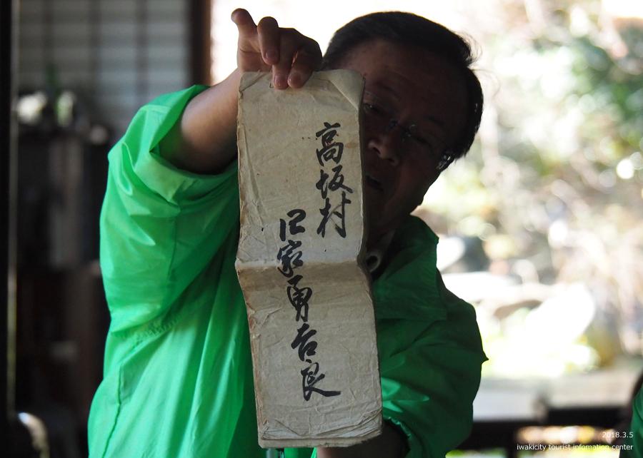 ミニミニツアー 第8回高坂町「高坂の酒蔵訪問」イベントリポート! [平成30年3月7日(水)更新]32