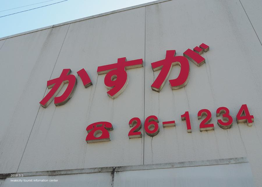 ミニミニツアー 第8回高坂町「高坂の酒蔵訪問」イベントリポート! [平成30年3月7日(水)更新]42