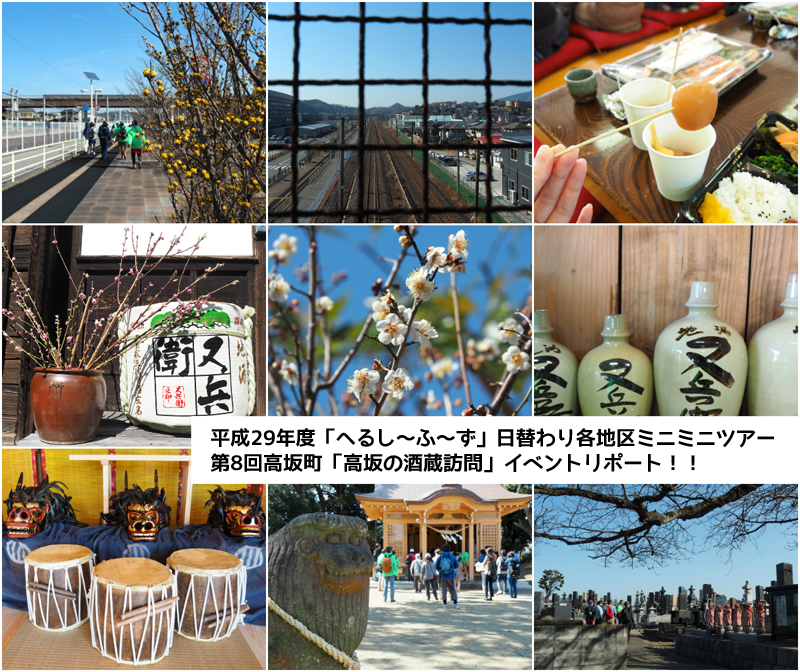 ミニミニツアー 第8回高坂町「高坂の酒蔵訪問」イベントリポート! [平成30年3月7日(水)更新]