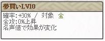 極 神代勝利Lv10