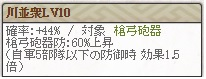 極 蜂須賀小六Lv10