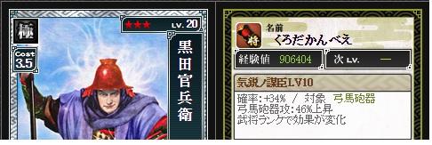 極 黒田官兵衛Lv10 ★3