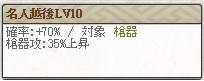 特 富田重政Lv10