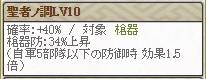 特 大村Lv10
