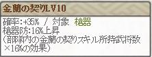 特 蘭丸Lv10