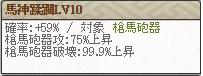 復刻 勝頼Lv10