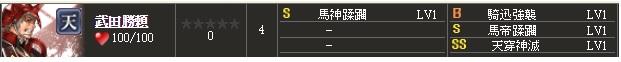 復刻 勝頼S